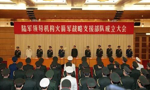 中国军队新的三大机构――陆军、火箭军、战略支援部队成立