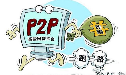 跑路概率高,E租宝之后P2P还有戏吗?