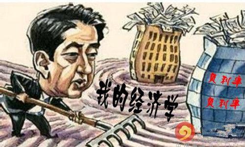 """""""安倍经济学""""走上末路"""