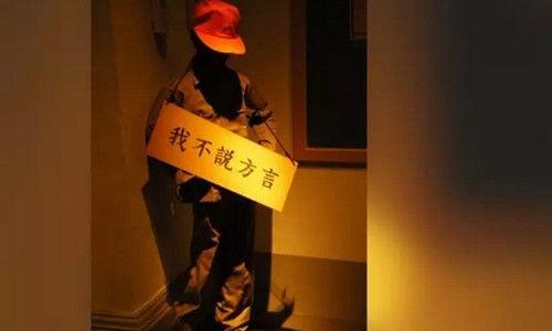 """国民党在台湾""""独尊国语""""为什么失败?"""