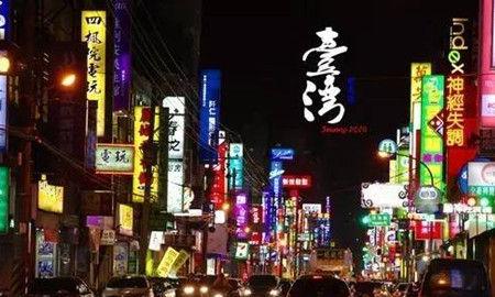 台湾,你太对不起买不起房的年轻人!