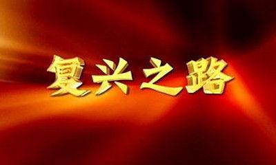 中华民族伟大复兴究竟复兴什么