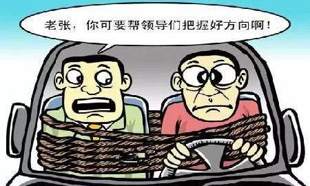 长期以来,领导的司机都饱受垢病