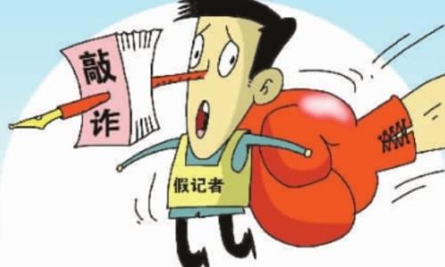 山东昌邑市公安局被假记者敲诈勒索5000元