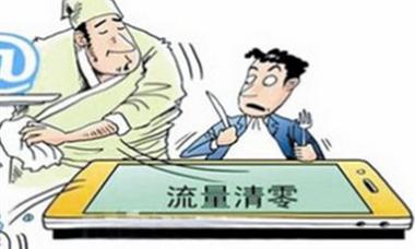 """在李克强总理的关心下,运营商搞出了""""流量当月不清零""""的政策"""