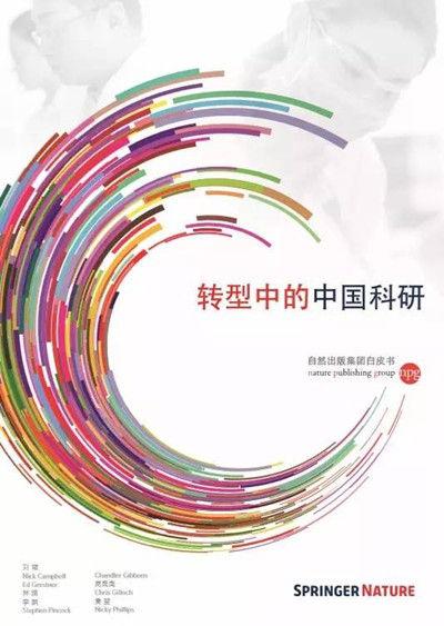 《转型中的中国科研》的白皮书