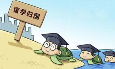 """毕业生就业市场,""""海归""""不值钱了吗?"""