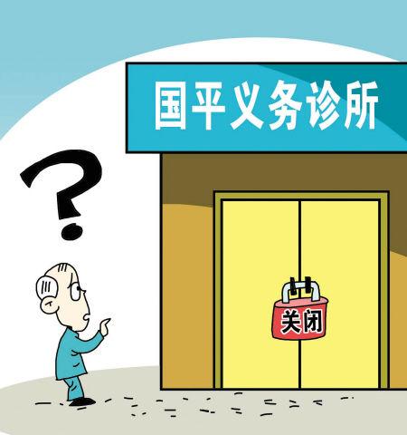 """2014年6月,被誉为河南首家免费诊所的""""国平义务诊所""""悄悄关了门。"""