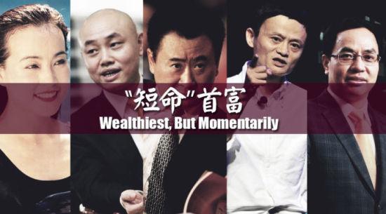 中国首富为何都短命?