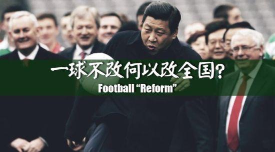 不懂足球,你敢说你懂中国?