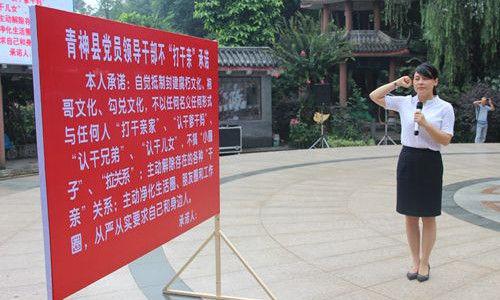 四川青神县让党员干部宣誓不认干亲