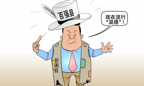 """""""百强县""""中其实有一些贫困县"""