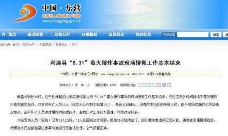 东营市政府门户网站截图