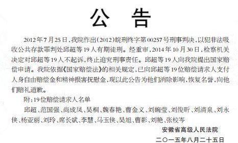 安徽高院在《亳州晚报》刊登公告