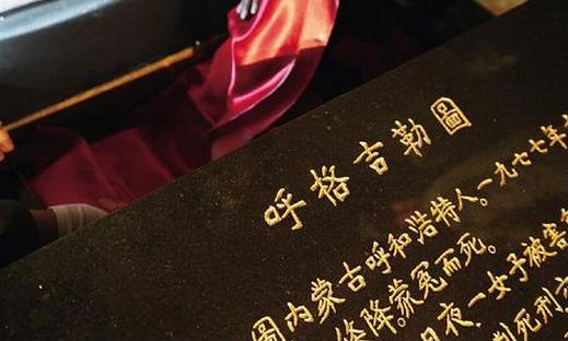 著名法学家江平亲自为呼格吉勒图撰写墓志铭