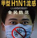 全球甲型H1N1流感确诊病例增至近3万6千例 - 玉竹佳人 - 玉竹佳人的博客