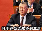 何厚铧当选政协副主席