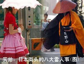 日本街头的雷人事