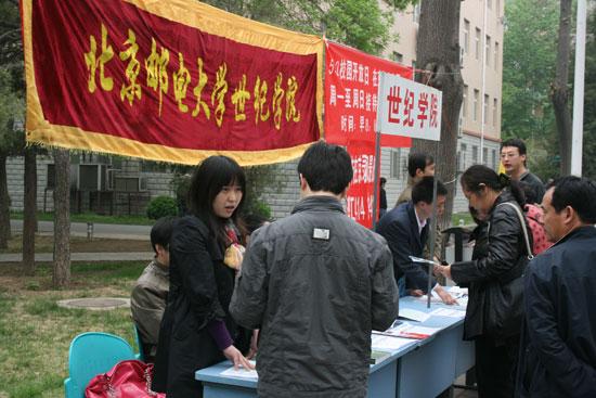 北京邮电大学世纪学院咨询台