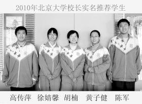 由左至右依次是高传萍、徐婧馨、胡楠、黄子健、陈军