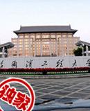 中国最窝囊十所大学