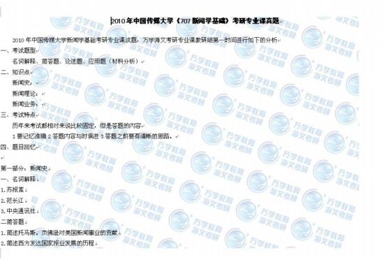2010年中国传媒大学新闻学基础考研真题(海文)