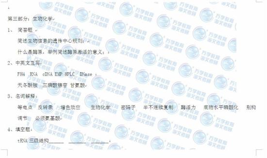 华东理工大学考研机械设计真题_2010年华东理工大学药学 考研真题
