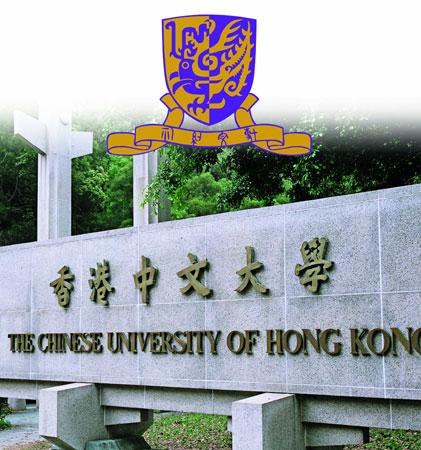 香港中文大学大门