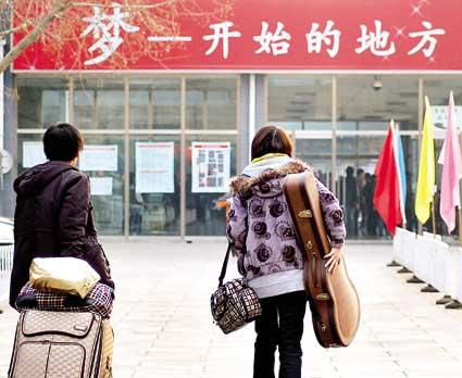 北京电影学院醒目的标语:梦――开始的地方