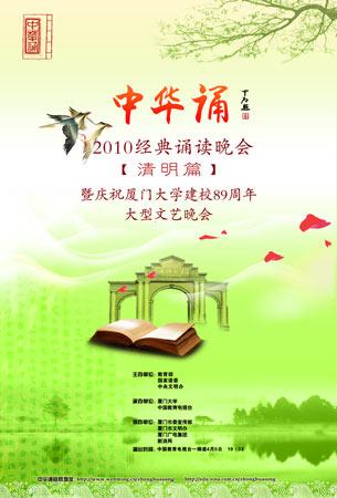 中华诵2010经典诵读晚会海报(图)