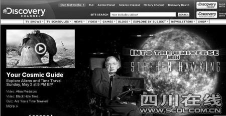 美国探索频道播出《跟随斯蒂芬-霍金进入宇宙》系列纪录片