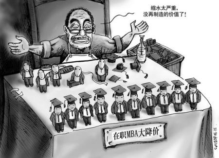 前几年,在职MBA含金量受到社会的广泛质疑。在这一背景下,清华、北大等高校从去年开始停招在职MBA。漫画:ysc
