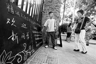 小学校舍变身奥数班培训班欢迎新同学(图)