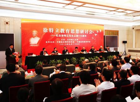 徐特立教育思想研讨会25日隆重举行
