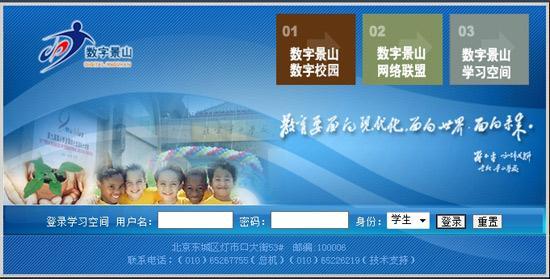 北京景山学校网站截图