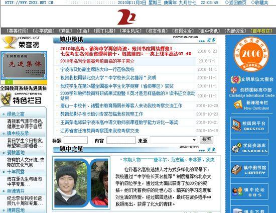 镇海中学网站截图
