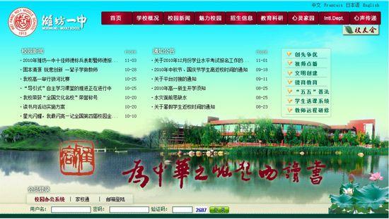 潍坊一中网站截图