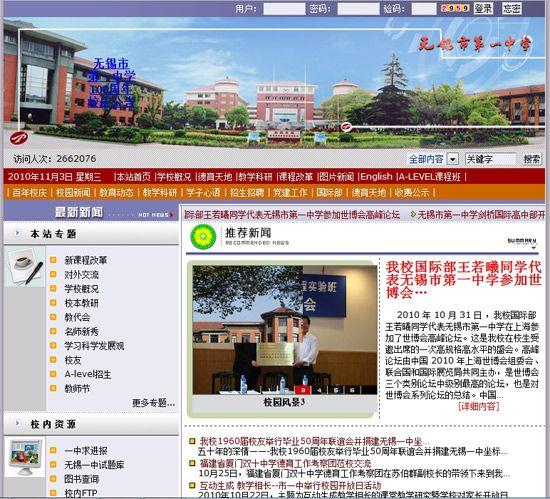 无锡一中网站截图