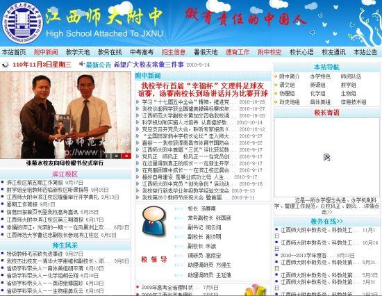 江西师范大学附属中学网站截图