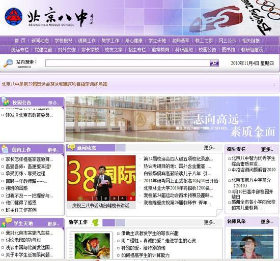 北京市第八中学网站截图