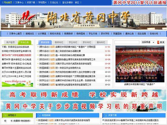 黄冈中学网站截图
