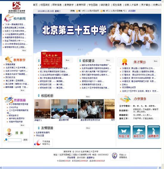 北京第三十五中学网站截图