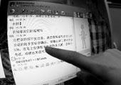 公务员考试替考网站不可信