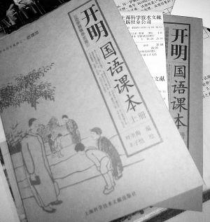 260元买到的还是复印版   由于不少家长未能见得《开明国语课本》图片