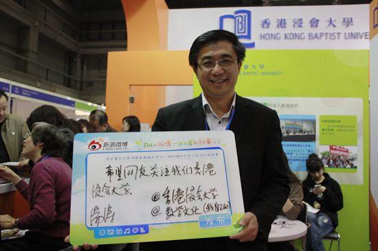 香港浸会大学副校长展示微白板