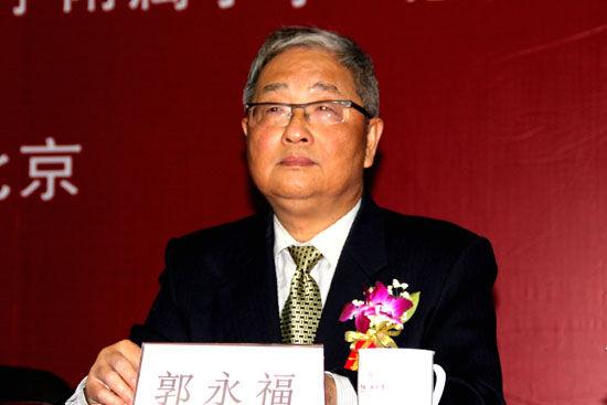 中国教育学会常务副会郭永福