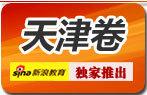 2011天津高考试题