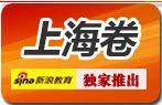 2011上海高考试题