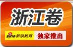 2011浙江高考试题