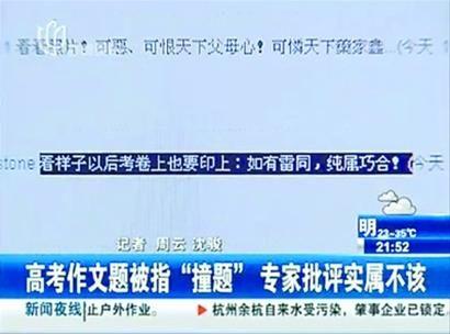 """上海高考作文""""撞题""""引起网民热议"""